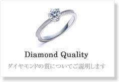 ダイヤモンドクオリティー
